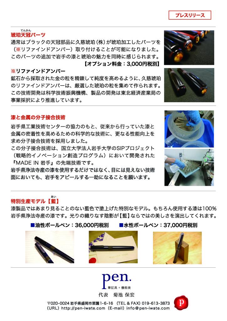 3仕様追加報道用プレスリリース_別紙
