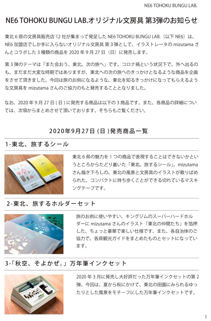 NE6_mizutama 1