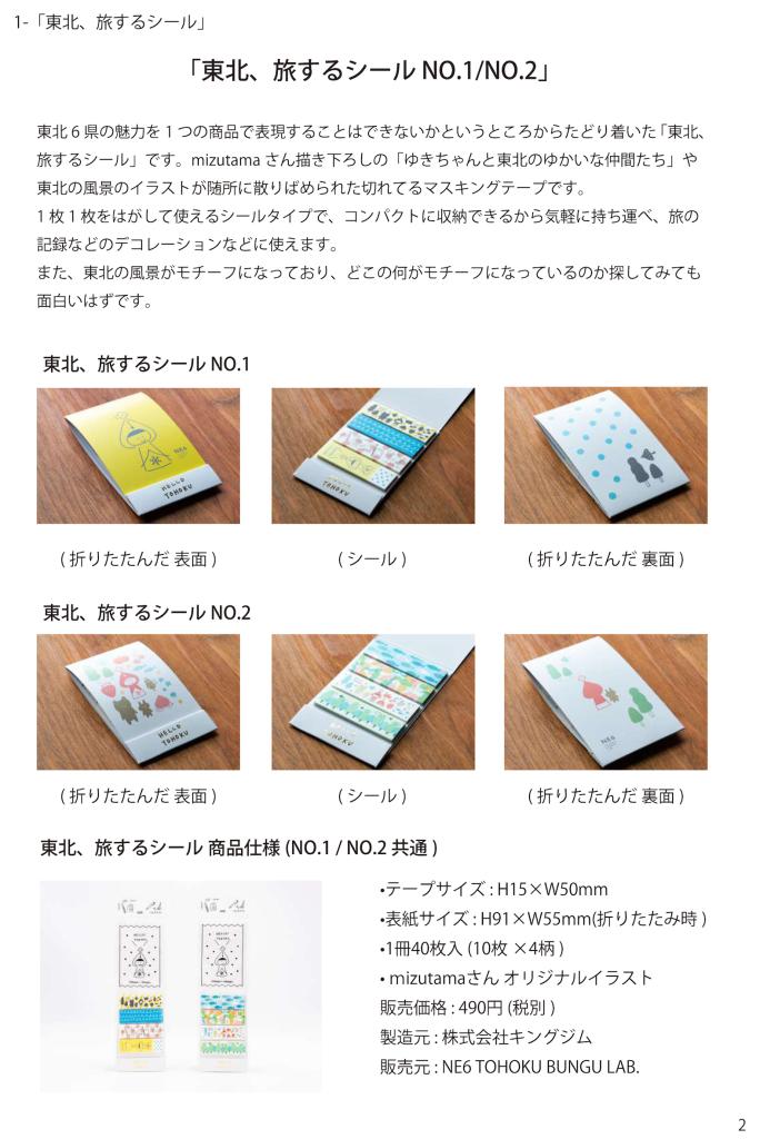 NE6_mizutama 2