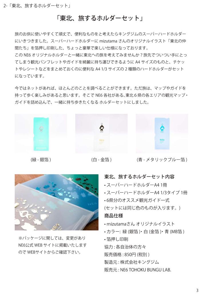 NE6_mizutama 3