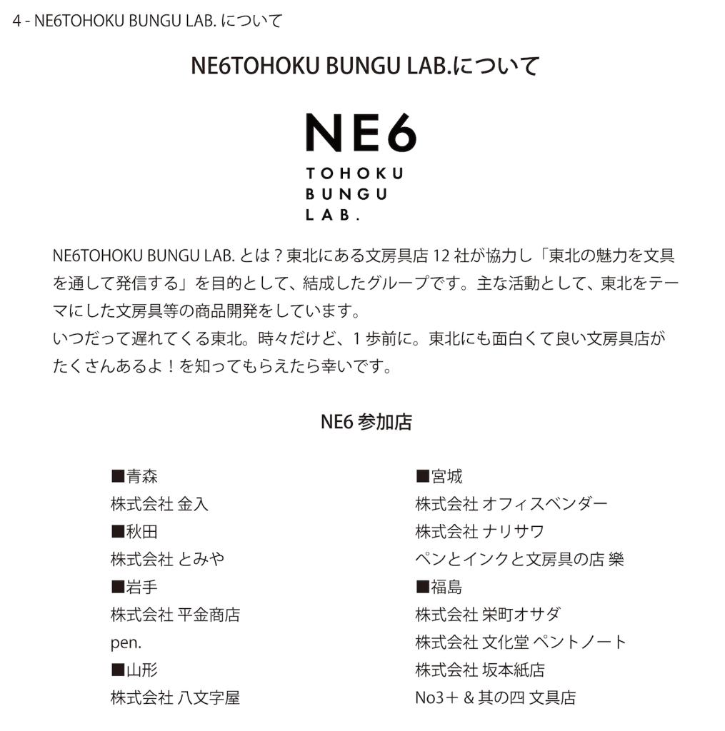 NE6_mizutama 5